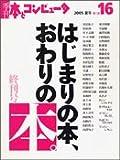 季刊・本とコンピュータ (第2期16(2005夏号))