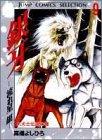 銀牙―流れ星銀 (9) (ジャンプコミックスセレクション)