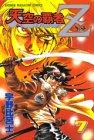 天空の覇者Z 7 (少年マガジンコミックス)
