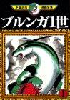 ブルンガ1世(1) (手塚治虫漫画全集)