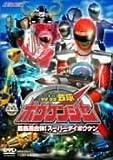 轟轟戦隊ボウケンジャー VOL.2 GOGO!ボウケンジャー [DVD]