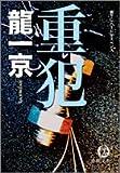 重犯 (徳間文庫)