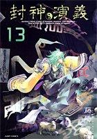 封神演義―完全版 (13) (ジャンプ・コミックス)の詳細を見る