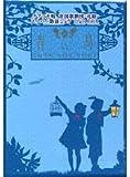 サクラ大戦 帝国歌劇団・花組 スーパー歌謡ショウ「新・青い鳥」DVD BOX