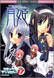 月姫コミックアンソロジー 17 (DNAメディアコミックス)