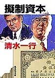 擬制資本 (集英社文庫)