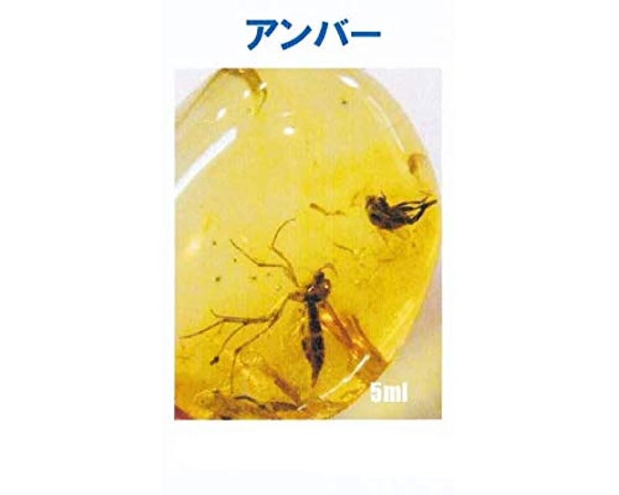 醸造所フィヨルド医薬品アロマオイル アンバー 5ml エッセンシャルオイル 100%天然成分