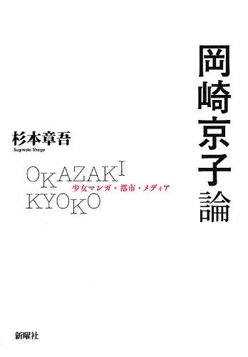 岡崎京子論 少女マンガ・都市・メディアの詳細を見る