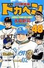 ドカベン (プロ野球編48) (少年チャンピオン・コミックス)