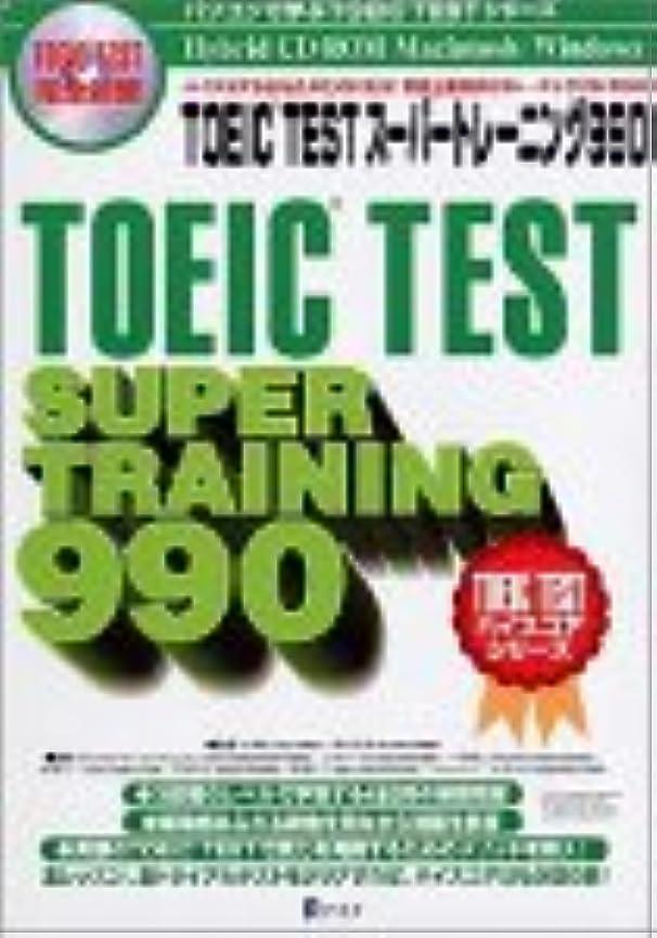 主導権注釈を付ける櫛TOEIC Test スーパートレーニング990