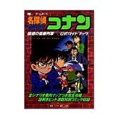 名探偵コナン疑惑の豪華列車〈公式ガイドブック〉―ゲームボーイ (ワンダーライフスペシャル GAME BOY)