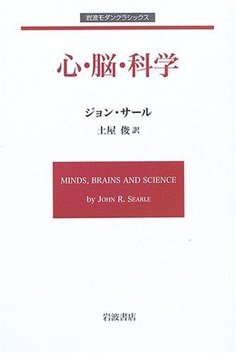 心・脳・科学 (岩波モダンクラシックス)の詳細を見る