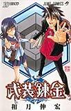 武装錬金 10 (ジャンプコミックス)