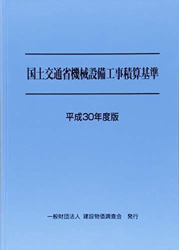 平成30年度版 国土交通省機械設備工事積算基準