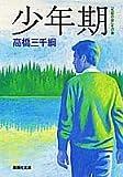 少年期―「九月の空」その後 (集英社文庫)