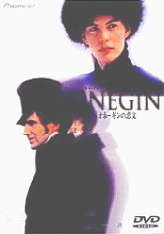 オネーギンの恋文 [DVD]の詳細を見る