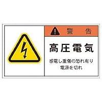 IM PL警告表示ラベル 警告:高圧電気感電し重傷の恐れ有り電源を切れ APL4L