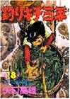 釣りキチ三平(18) ムツゴロウ釣り編2 (KC スペシャル)