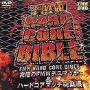 FMW HARD CORE BIBLE ~究極のFMWデスマッチ&ハードコアマッチ総集編~ [DVD]