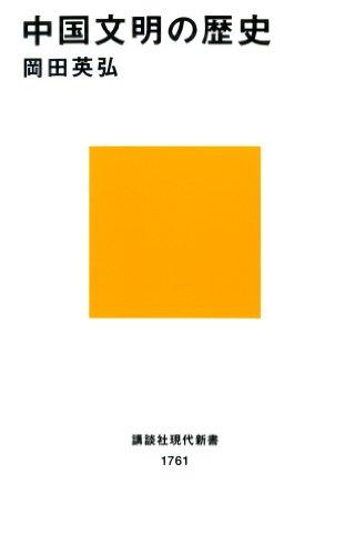 [岡田英弘]の中国文明の歴史 (講談社現代新書)