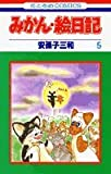 みかん・絵日記 / 安孫子 三和 のシリーズ情報を見る