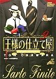 王様の仕立て屋―サルト・フィニート (9) (ジャンプ・コミックスデラックス)