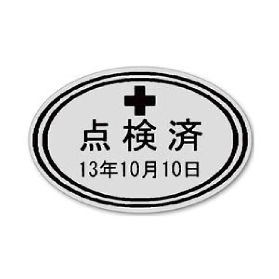 急性ヶ月目裸「テプラ」PRO SR5901P専用 楕円銀黒字 ds-1101111