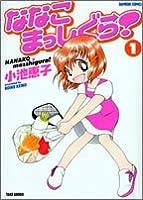 ななこまっしぐら! 1 (バンブー・コミックス)