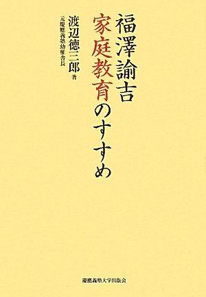 福澤諭吉 家庭教育のすすめの詳細を見る