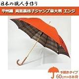 日本の職人手作り 甲州織 両面裏格子ジャンプ傘大判 エンジ CMJ4201D 1064219