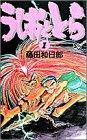 うしおととら / 藤田 和日郎 のシリーズ情報を見る