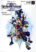 キングダムハーツII-World Navigation-―スクウェア・エニックス公式攻略本 (Vジャンプブックス)の詳細を見る