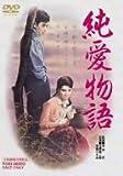 純愛物語 [DVD]