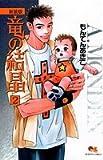 竜の結晶 (2) (クイーンズコミックス―コーラス)