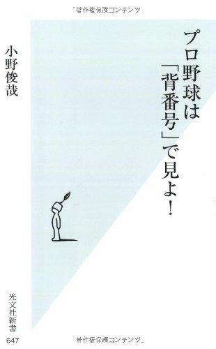 プロ野球は「背番号」で見よ! (光文社新書)の詳細を見る