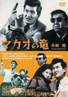 マカオの竜 [DVD]