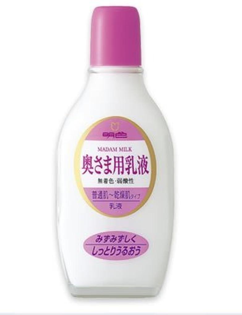 プロジェクター臨検課す(明色)奥さま用乳液 158ml