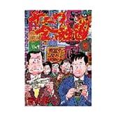 ナニワ金融道 (1) (モーニングKC (254))