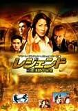 レジェンド 三蔵法師の秘宝 [DVD]