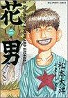花男 第2集 (ビッグコミックス)
