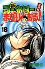 新・コータローまかりとおる!(18) (講談社コミックス)
