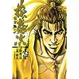 花の慶次―雲のかなたに (第5巻) (Tokuma comics) (トクマコミックス)