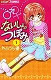 ないしょのつぼみ (1) (ちゃおフラワーコミックス)