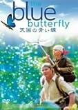 天国の青い蝶 [DVD]