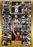全日本キック 2007 BEST BOUTS vol.1 [DVD]