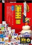 超ネタ 年賀デザイン 2003 筆王編