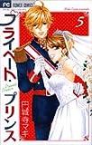 プライベート・プリンス 5 (フラワーコミックス)