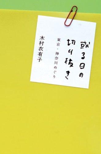 或る日の切り抜き―東京・神奈川めぐりの詳細を見る