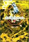 白い戦士ヤマト 10 (集英社文庫―コミック版)