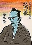 北の狼―津本陽自選時代小説集 (集英社文庫)